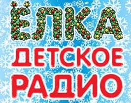 Новый год от детского радио