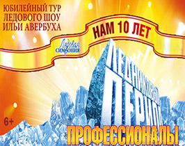 Заказать билеты на ледниковый период 21 декабря купить стероиды метро тульская