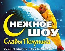 Снежное шоу славы полунина 2017 купить билеты в москве театр на таганке москва официальный сайт афиша цена