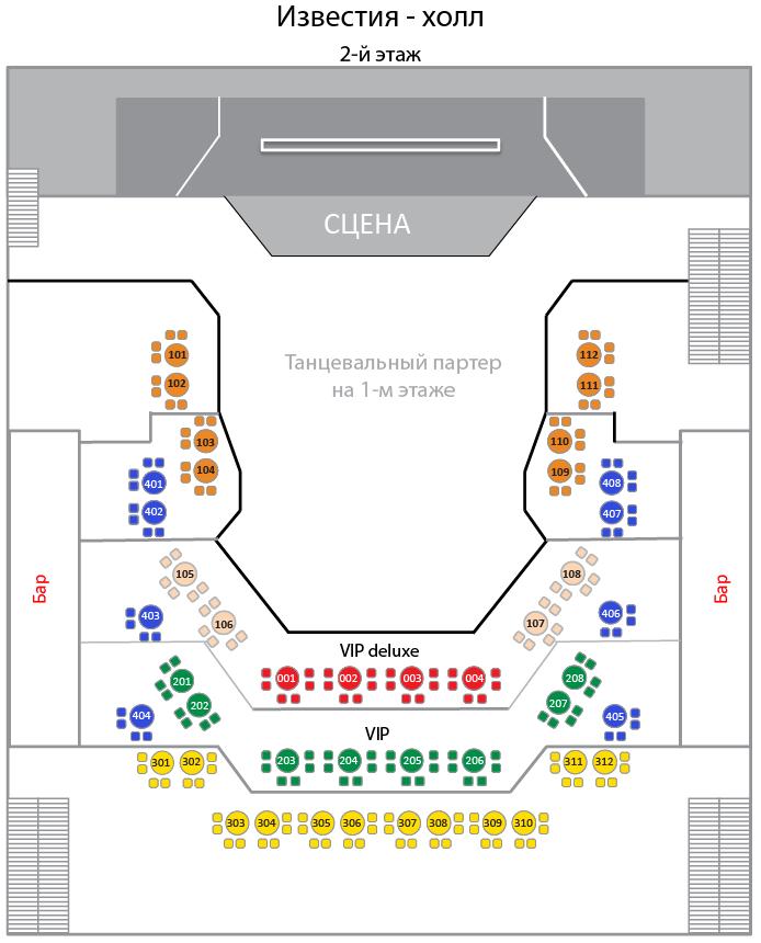 Известия Hall, схема зала