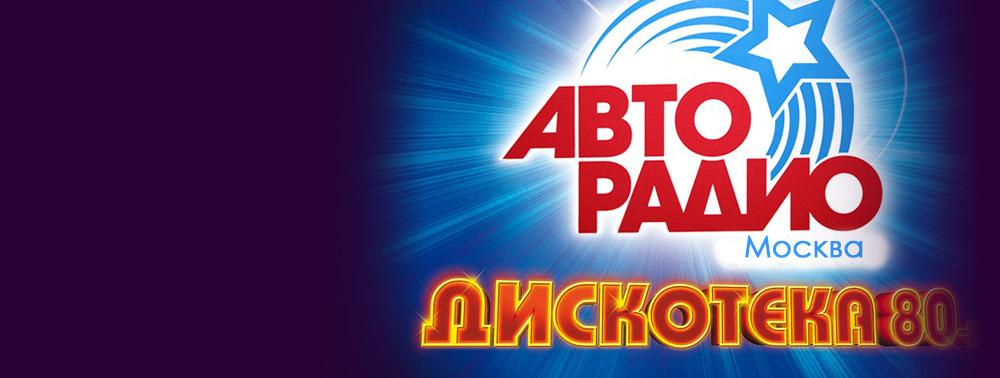 Фестиваль авторадио дискотека 80-х купить билеты